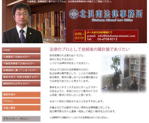 弁護士法人名南総合法律事務所・札幌事務所【北海 …